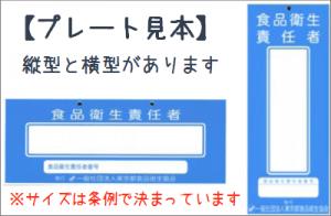 get-lisence-of-shokuhin-eisei-kanrisha04